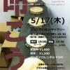 パンデイロワークショップ in 名古屋 講師:小澤敏也  - pikaia pandeiro special presents -]