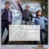 pikaia pandeiro special final tour 「ありがとう、小澤さん!」