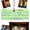 いよいよ明日!9/3小澤敏也ナイトvol.6タンバリン祭り