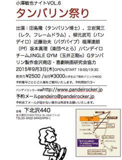 スクリーンショット 2015-06-16 18.38.08
