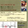 速報! 小澤敏也企画 2/7@音楽実験室「新世界」