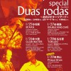 Pikaia Pandeiro Special 2013 「Duas rodas」