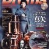 リズム&ドラム・マガジン2014年1月号