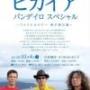 『PIKAIA PANDEIRO SPECIAL』FINAL TOUR 弟子屈公演