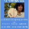 11/30 大阪 マルコハウス
